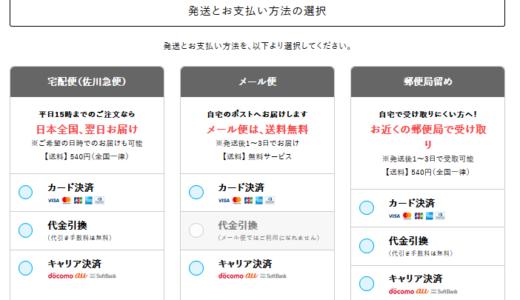 STDチェッカーの配送方法と支払い方法選択画面