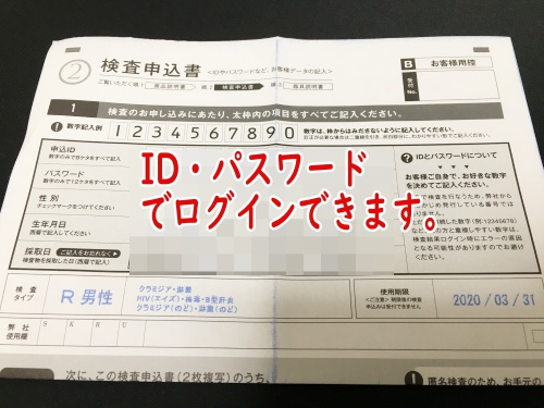 STDチェッカーの検査申込書