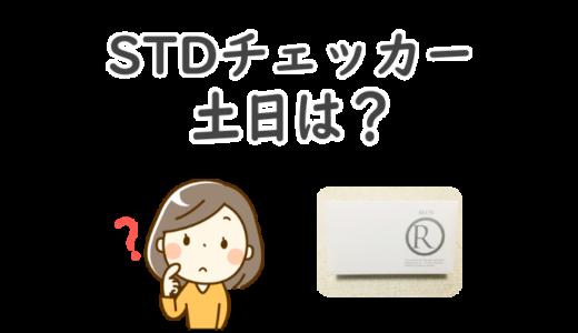 STDチェッカー土日の対応について(郵送性病検査キット)