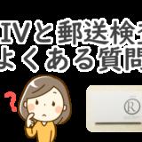 hiv と郵送検査よくある質問