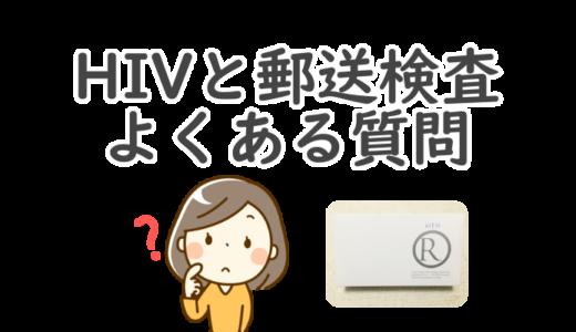 郵送「性病検査キット」とHIV(エイズ)よくある質問